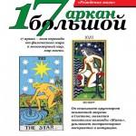 17A_oblojka