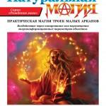 Натуральная магия-obl 1