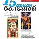 Обложка 15А