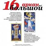 Обложка 16А