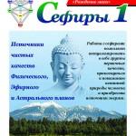 sefiri-obl-v-magaz